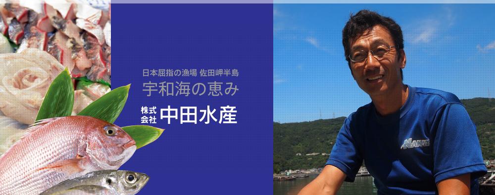 佐田岬半島宇和海 中田水産